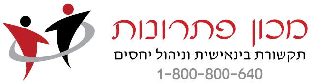 לוגו מכון פתרונות
